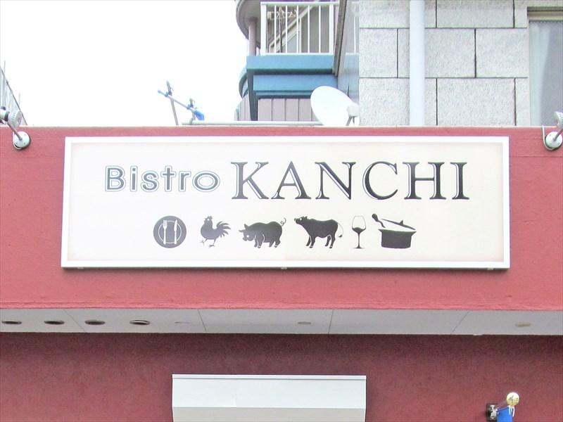 bistoro KANCHI002