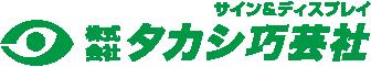 鹿児島の看板屋なら「タカシ巧芸社」-看板のデザイン・製作・施工・メンテナンスまでおまかせください-